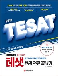 TESAT(테샛) 한권으로 끝내기(2019)