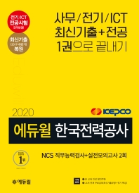 한국전력공사 NCS 직무능력검사+실전모의고사 2회(2020)