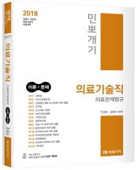 의료기술직(의료관계법규)(2018)(민뽀개기)