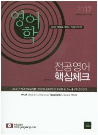 영어학 전공영어 핵심체크(2017)