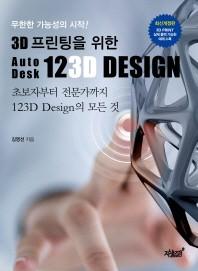 3D 프린팅을 위한 Auto Desk 123D Design