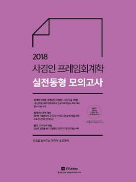 사경인 프레임회계학 실전동형 모의고사(2018)