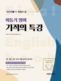 이동기 영어 기적의 특강(2020)