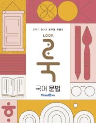 고등 국어 문법(2020)(룩(Look))
