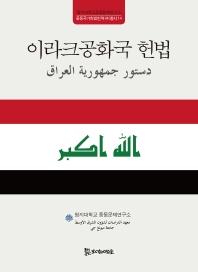이라크공화국 헌법(중동국가헌법번역HK총서 14)(양장본 HardCover)