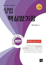 상법 핵심암기장(2021)(개정판)