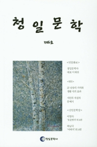 청일문학(제6호)