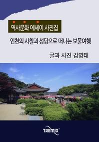 [역사문화 에세이 사진집] 인천의 사찰과 성당으로 떠나는 보물여행