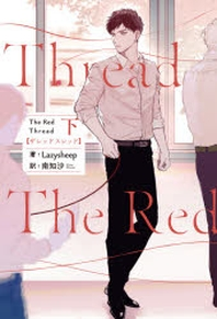 THE RED THREAD 下