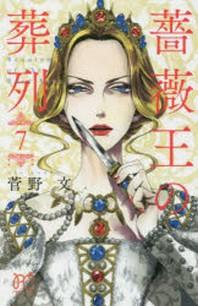 [해외]薔薇王の葬列   7