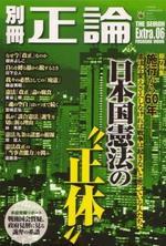 別冊正論 6號 日本國憲法の正體