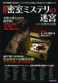 密室ミステリの迷宮 事件現場圖で讀み解く!本當にすごい密室トリック