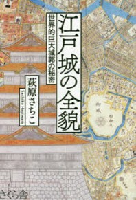 江戶城の全貌 世界的巨大城郭の秘密