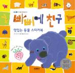 빠삐에 친구 멋있는 동물 스티커북