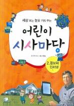 어린이 시사마당. 2: 정보와 인터넷  .주니어랜덤(1-620051)