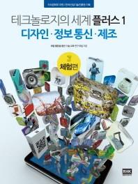 테크놀로지의 세계 플러스(체험편). 1: 디자인 정보통신 제조