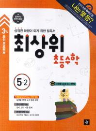 초등 수학 5-2(2014)(최상위)