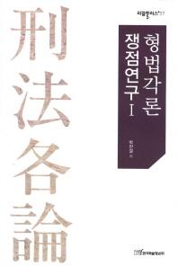 형법각론 쟁점연구. 1(리걸플러스 57)