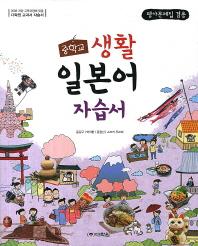 생활 일본어 중학 자습서(평가문제집 겸용)(윤강구)(2013)