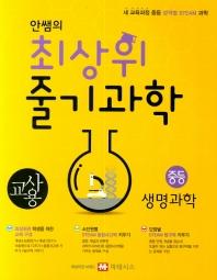 중학 생명과학(교사용)(2019)(안쌤의 최상위 줄기과학)