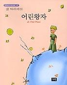 어린왕자(STEADY BOOKS 47)