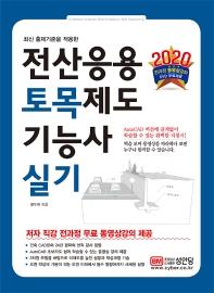 전산응용토목제도기능사 실기(2020)(스마트)(CD1장포함)