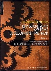 ERP(CRM SCM) 시스템 개발 방법(E Business 성공을 위한)