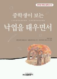 낙엽을 태우면서(중학생독후감필독선 63)