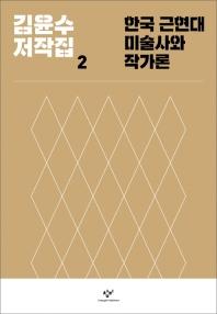 한국 근현대미술사와 작가론(김윤수 저작집 2)(양장본 HardCover)