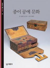 종이공예문화(빛깔있는 책들 187)