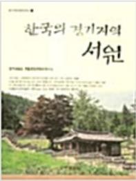 한국의 경기지역 서원(한국서원 탐방시리즈 1)