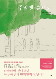 주말엔 숲으로 /새책수준    ☞ 서고위치:GB 3