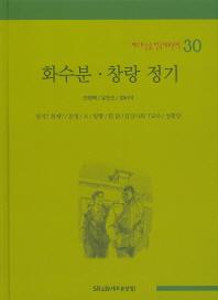 화수분 창랑 정기(베스트 논술 한국대표문학 30)(양장본 HardCover)