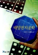 태양전지공학