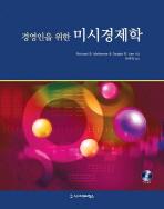 미시경제학(경영인을 위한)(DVD1장포함)(양장본 HardCover)