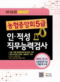 농협중앙회 5급 인 적성 직무능력검사(2011)(NH농협 NHAT)(개정판 8판)