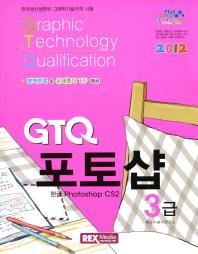 GTQ 포토샵 3급(2012)