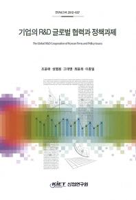 기업의 R D 글로벌 협력과 정책과제(연구보고서 2012-637)