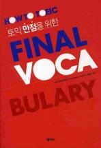 FINAL VOCA(토익만점을 위한)(2판)(CD1장포함)