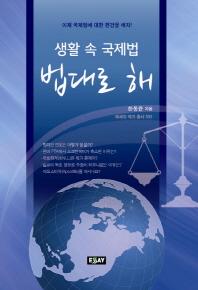 생활 속 국제법 법대로 해(에세이 작가 총서 393)