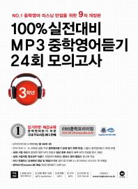 100% 실전대비 MP3 중학영어듣기 24회 모의고사 중학교 3학년(2018)(개정판 9판)