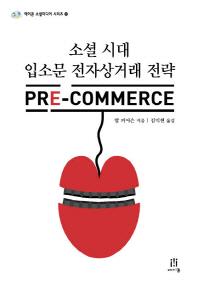 소셜 시대 입소문 전자상거래 전략 PRE Commerce(에이콘 소셜미디어 시리즈 16)