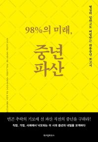 98%의 미래, 중년파산
