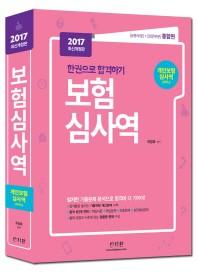 보험심사역(개인보험심사역(APIU))(2017)(한권으로 합격하기)