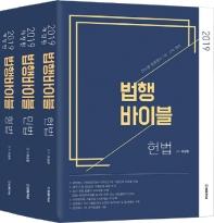 법행바이블(헌법 민법 형법)(2019)(개정판)(전3권)