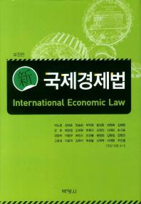 국제경제법(보정판)