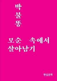 박불똥 모순 속에서 살아남기 //2004
