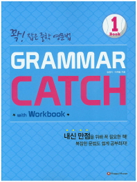 Grammar Catch. 1