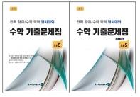 전국 영어/수학 학력 경시대회 수학 기출문제집(후기) 초등5(전2권)