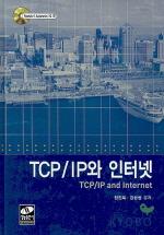 TCP/IP와 인터넷